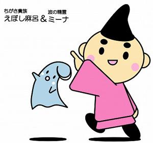 茅ヶ崎市オリジナル広報キャラクター えぼし麻呂&ミーナ